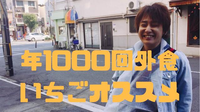 わんこそば 名古屋